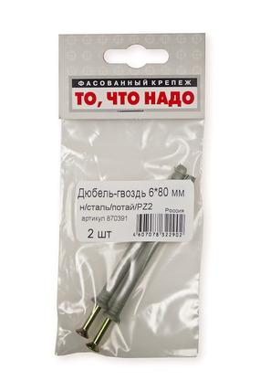 Дюбель-гвоздь 6*80 PZ2 2(шт)