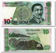 Киргизия (Кыргызстан) - 10 сом 1997 г.UNC, ПРЕСС