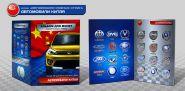 """КИТАЙСКИЕ автомобильные марки. Набор 1 рубль серии """"Автомобильные бренды"""""""
