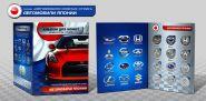"""ЯПОНСКИЕ автомобильные марки. Набор 1 рубль серии """"Автомобильные бренды"""""""