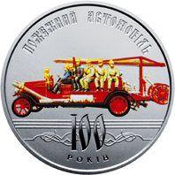 5 гривен 2016 г. 100 лет пожарному автомобилю Украины.