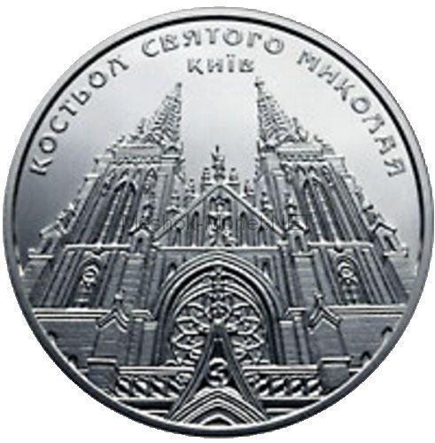 5 гривен. 2016 г. Костел святого Николая в Киеве