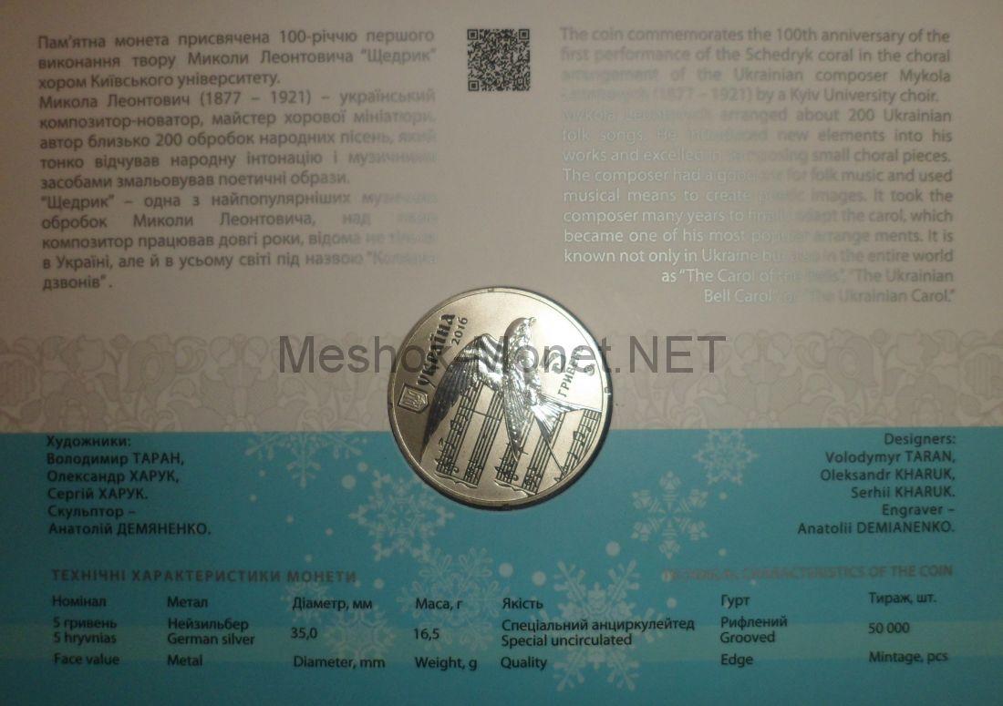 5 гривен 2016 г. Щедрик (в сувенирной упаковке)