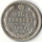 10 копеек. 1901год. С.П.Б. (Ф.З.) Серебро.