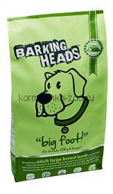 """Barking Heads для собак крупных пород с ягненком и рисом """"Мечты о ягненке"""""""