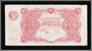 10 рублей 1922 год VF. Герасимовский