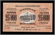 Закавказье З.С.Ф.С.Р. 25000 рублей 1923 года VF-XF