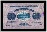 Закавказье З.С.Ф.С.Р. 5000 рублей 1923 года VF