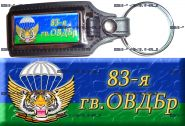 Брелок 83 ОВДБр