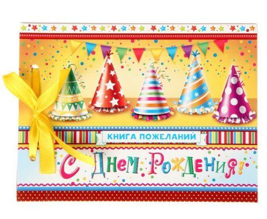 Книга пожеланий С днем рождения