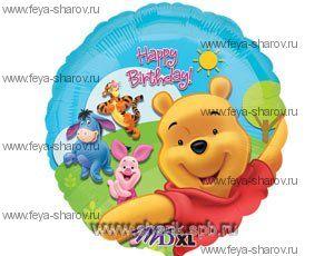 Шар С днем рождения Винни-Пух 46 см