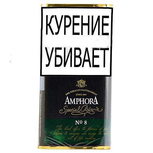 Трубочный табак Amphora Special Reserv №8