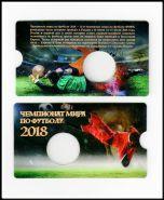 Буклет блистерный для монеты 25 рублей футбол ФИФА, Чемпионат Мира по футболу в России 2018