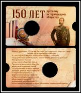 Буклет блистерный для монеты 5 рублей Русское историческое общество