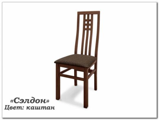 Стул Сэлдон