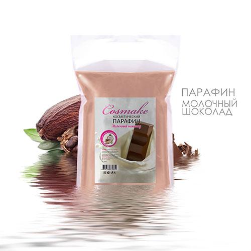 Парафин Cosmake (400гр) Молочный шоколад