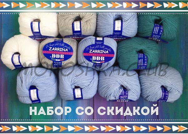 Набор Zarrina BBB (цвета 100, 302, 86277, 885)