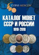 Каталог монет СССР и России 1918-2018 годов (c ценами).