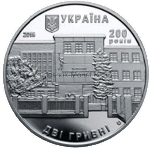 2 гривны 2016 г. 200 лет Львовскому торгово-экономическому университету