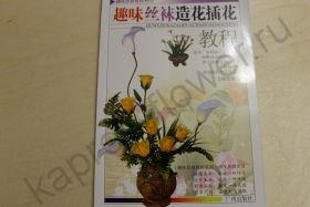 Книга мастер-классов. Часть 2. Составление букетов - китайский язык