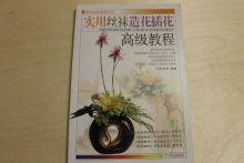 Книга мастер-классов. Часть 3. Идеальные композиции - китайский язык