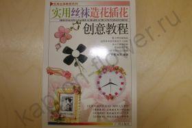 Книга мастер-классов. Часть 4. Нестандартные работы  - китайский язык