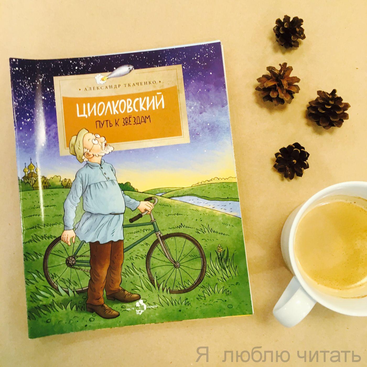 Книга «Циолковский. Путь к звёздам»