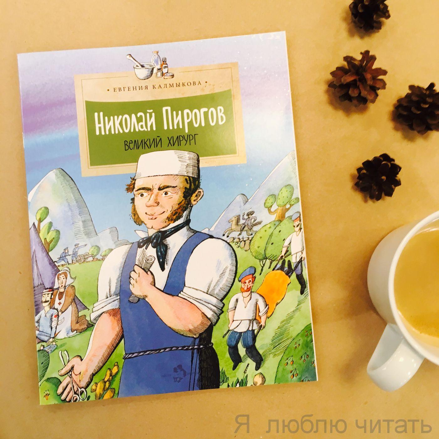Книга «Николай Пирогов – великий хирург»