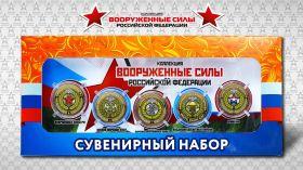 """Коллекция """"Вооруженные силы РФ"""", набор 5 монет,цвет,в пластиковом буклете + подарочная коробка"""