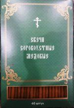 №63.Сорокоустные свечи церковные восковые для домашней молитвы