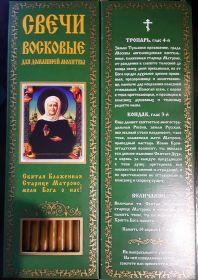 № 40. Свечи восковые конусные и прямые с прополисом для домашней (келейной) молитвы , длина 21,5см., Ø 6мм. (20 шт. в коробочке)