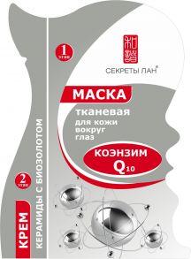 Коэнзим Q10 маска тканевая для кожи вокруг глаз + крем Керамиды с Биозолотом Секреты Лан