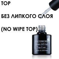 Lacomchir Top no wipe Топ без липкого слоя гель лак, 10 мл