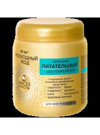 Роскошный уход - 7 масел красоты Бальзам питательный БЕЗ УТЯЖЕЛЕНИЯ для всех типов волос  450 мл.