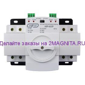 Устройство автоматического ввода резерва АВР-63/2Р 220в