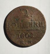 2 копейки 1801 года. ЕМ. ПАВЕЛ I