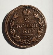 2 копейки 1817 ЕМ НМ Александр I