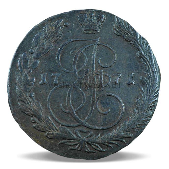 5 копеек 1771 года ЕМ