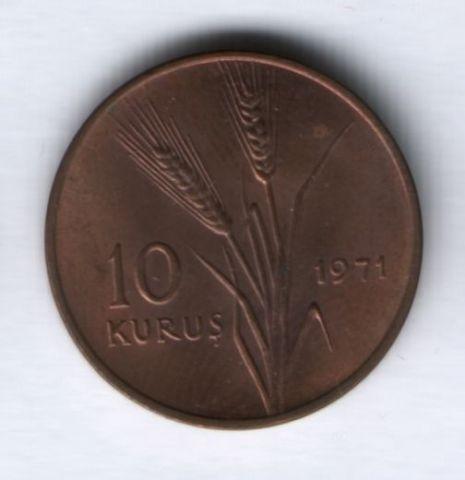 10 куруш 1971 г. Турция FAO