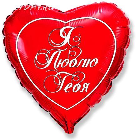 Шар (46 см) Сердце, Я люблю тебя на русском языке (эксклюзив), Красный