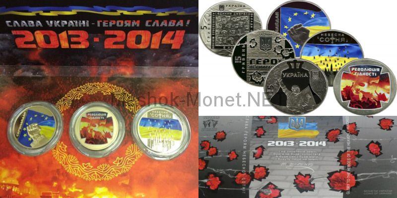 5 гривен 2015 г. Революция достоинства, Евромайдан, Небесная сотня (сувенирный буклет) - 3 монеты