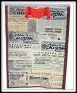 """Настенный плакат для значков """"Советский спорт"""" (50*68 см)"""