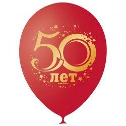 50 лет латексные шары с гелием