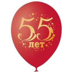 55 лет латексные шары с гелием