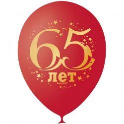 65 лет латексные шары с гелием