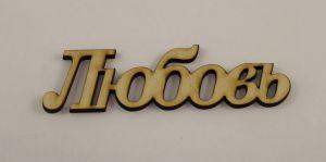 "`Заготовка слово ""Любовь"", фанера 3 мм, Арт. Р-ЗФП0009-10х5"