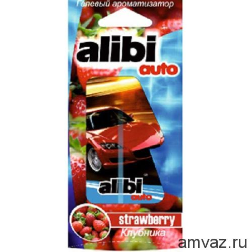 "Ароматизатор подвесной ""Alibi Auto"" Клубника"
