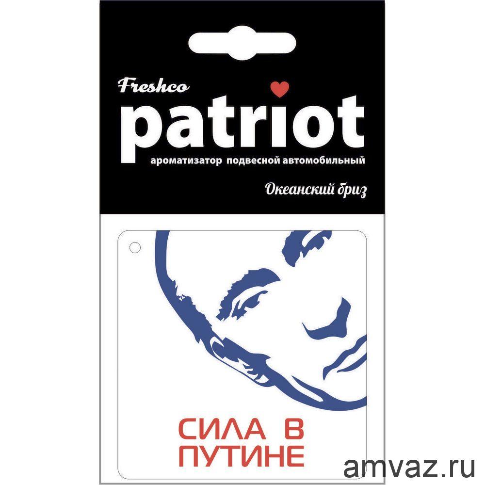 """Ароматизатор подвесной картонный """"Patriot Сила в Путине"""" Океанский бриз"""