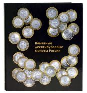 Альбом для памятных десятирублевых монет 210х240 мм с 4-х кольцевым механизмом