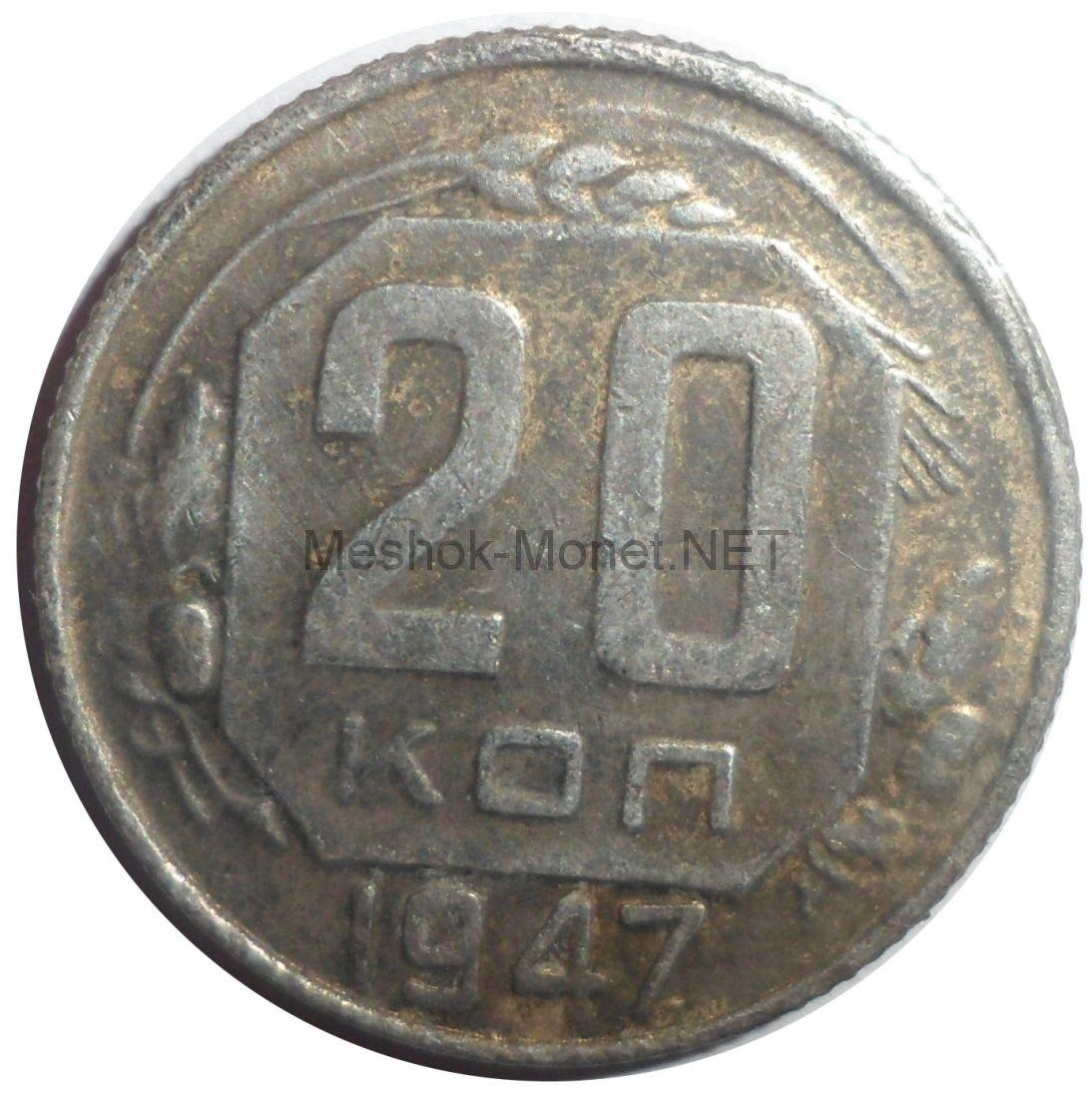 Копия монеты 20 копеек 1947 года